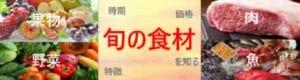 syunnosyokuzai